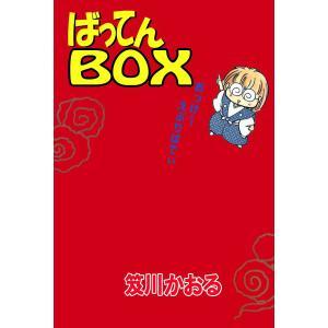 ばってんbox 電子書籍版 / 笈川かおる|ebookjapan