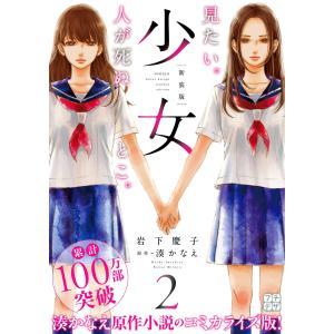 少女 新装版 プチデザ (2) 電子書籍版 / 原作:湊かなえ 漫画:岩下慶子