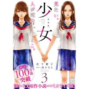 少女 新装版 プチデザ (3) 電子書籍版 / 原作:湊かなえ 漫画:岩下慶子