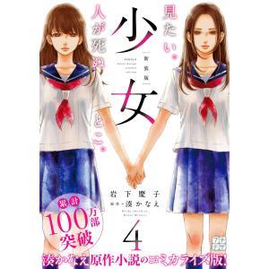 少女 新装版 プチデザ (4) 電子書籍版 / 原作:湊かなえ 漫画:岩下慶子