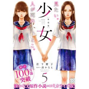 少女 新装版 プチデザ (5) 電子書籍版 / 原作:湊かなえ 漫画:岩下慶子