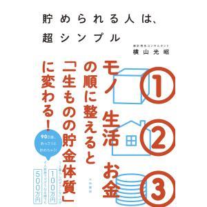 貯められる人は、超シンプル 電子書籍版 / 横山光昭|ebookjapan