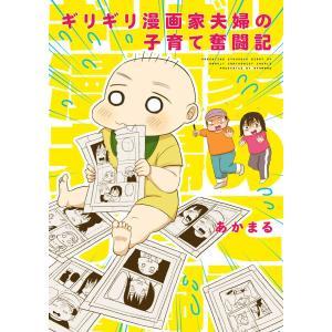 ギリギリ漫画家夫婦の子育て奮闘記 電子書籍版 / 著者:あかまる ebookjapan