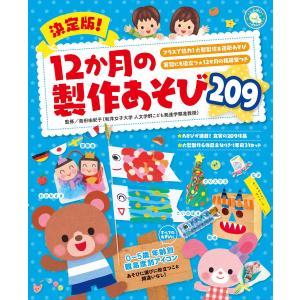 決定版!12か月の製作あそび209 電子書籍版 / 監修:島田由紀子 ebookjapan