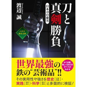 刀と真剣勝負 〜日本刀の虚実〜 電子書籍版 / 著:渡辺誠