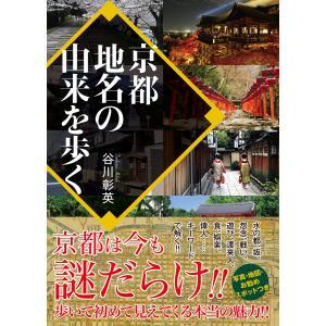 京都 地名の由来を歩く 電子書籍版 / 著:谷川彰英