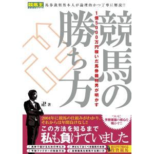 1億5000万円稼いだ馬券裁判男が明かす 競馬の勝ち方 電子書籍版 / 卍 ebookjapan