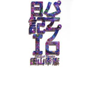 パチプロ日記I 電子書籍版 / 田山幸憲 ebookjapan