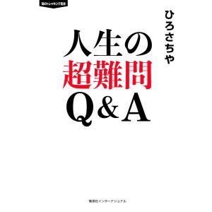 人生の超難問 Q&A(集英社インターナショナル) 電子書籍版 / ひろさちや ebookjapan