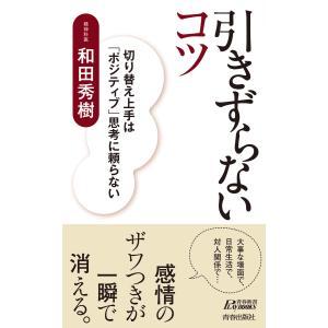 引きずらないコツ 電子書籍版 / 著:和田秀樹|ebookjapan
