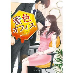 蜜色オフィス 【ベリーズ文庫版】 電子書籍版 / pinori|ebookjapan