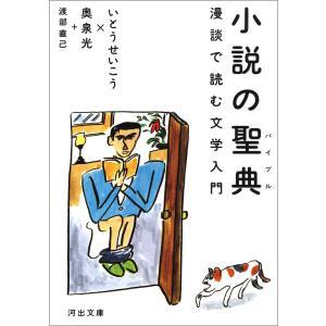 小説の聖典 電子書籍版 / いとうせいこう/奥泉光/渡部直己|ebookjapan