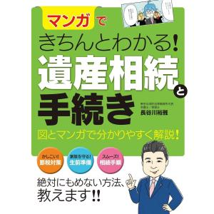 マンガできちんとわかる! 遺産相続と手続き 電子書籍版 / 著者:長谷川裕雅|ebookjapan