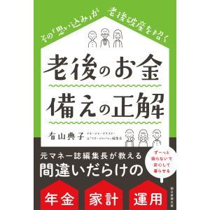 老後のお金 備えの正解 電子書籍版 / 有山典子
