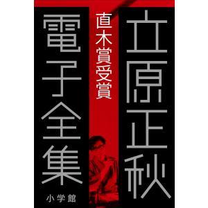立原正秋 電子全集9 『直木賞受賞』 電子書籍版 / 立原正秋|ebookjapan