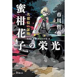名探偵の証明 蜜柑花子の栄光 電子書籍版 / 著:市川哲也