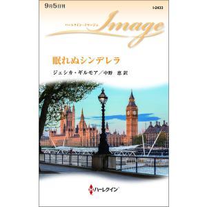 眠れぬシンデレラ 電子書籍版 / ジェシカ・ギルモア 翻訳:中野恵|ebookjapan
