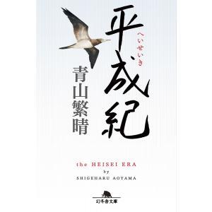 平成紀 電子書籍版 / 著:青山繁晴|ebookjapan
