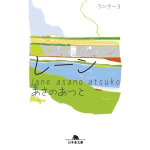 レーン ランナー3 電子書籍版 / 著:あさのあつこ|ebookjapan