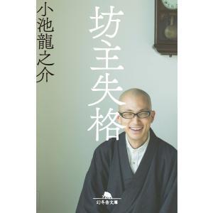 坊主失格 電子書籍版 / 著:小池龍之介 ebookjapan