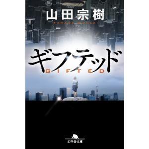 ギフテッド 電子書籍版 / 著:山田宗樹 ebookjapan