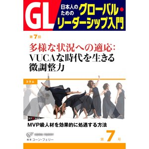 GL 日本人のためのグローバル・リーダーシップ入門 第7回 多様な状況への適応:VUCAな時代を生きる微調整力 電子書籍版|ebookjapan