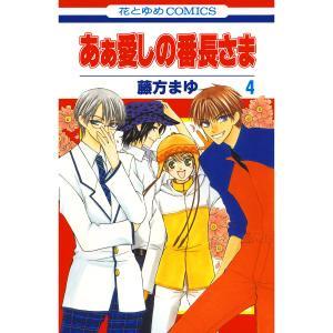 あぁ愛しの番長さま (4) 電子書籍版 / 藤方まゆ|ebookjapan