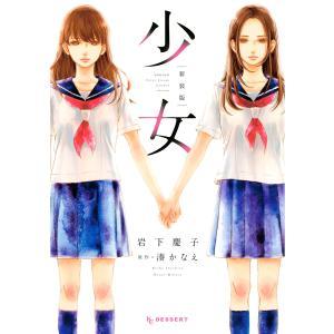 少女 新装版 電子書籍版 / 原作:湊かなえ 漫画:岩下慶子