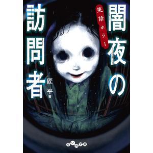 実話ホラー 闇夜の訪問者 電子書籍版 / 匠平|ebookjapan