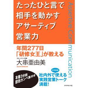 【初回50%OFFクーポン】たったひと言で相手を動かすアサーティブ営業力 電子書籍版 / 大串亜由美|ebookjapan