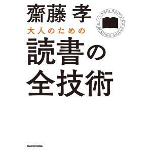 大人のための読書の全技術 電子書籍版 / 著:齋藤孝|ebookjapan