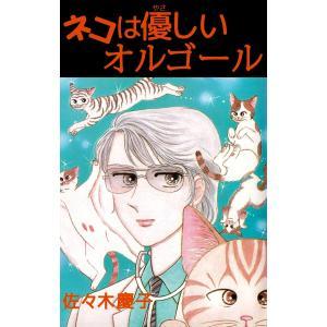 ネコは優しいオルゴール 電子書籍版 / 佐々木慶子 ebookjapan
