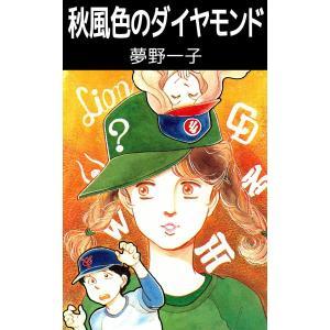 【初回50%OFFクーポン】秋風色のダイヤモンド 電子書籍版 / 夢野一子|ebookjapan