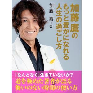 加藤鷹のもっと豊かになれる人生の過ごし方 電子書籍版 / 加藤鷹|ebookjapan