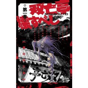 双亡亭壊すべし (1) 電子書籍版 / 藤田和日郎