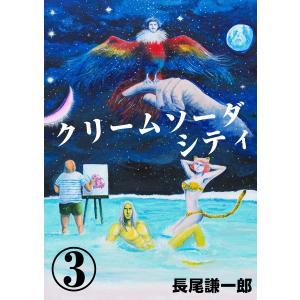 クリームソーダシティ (3) 電子書籍版 / 長尾謙一郎|ebookjapan