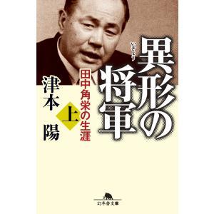 異形の将軍 田中角栄の生涯(上) 電子書籍版 / 著:津本陽|ebookjapan
