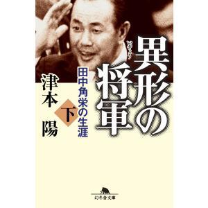 異形の将軍 田中角栄の生涯(下) 電子書籍版 / 著:津本陽|ebookjapan