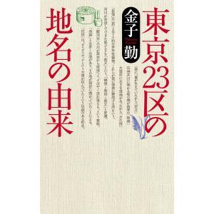 【初回50%OFFクーポン】東京23区の地名の由来 電子書籍版 / 著:金子勤