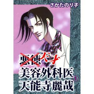 悪徳美容外科医 天能寺麗哉 (1) 電子書籍版 / 著:さかたのり子|ebookjapan