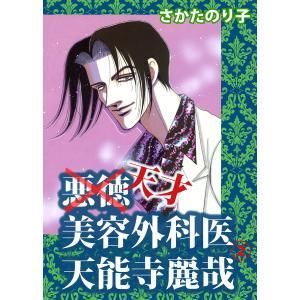 悪徳美容外科医 天能寺麗哉 (2) 電子書籍版 / 著:さかたのり子|ebookjapan