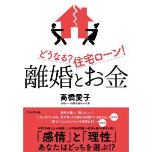 【初回50%OFFクーポン】離婚とお金 電子書籍版 / 高橋愛子|ebookjapan