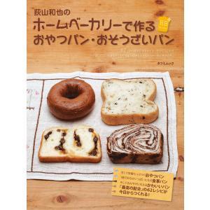 【初回50%OFFクーポン】荻山和也のホームベーカリーで作るおやつパン・おそうざいパン 電子書籍版 / 荻山 和也(著)|ebookjapan