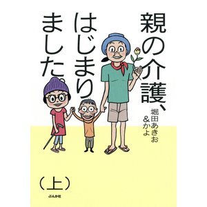 【初回50%OFFクーポン】親の介護、はじまりました。上 電子書籍版 / 堀田あきお&かよ ebookjapan