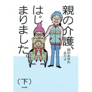 【初回50%OFFクーポン】親の介護、はじまりました。下 電子書籍版 / 堀田あきお&かよ ebookjapan