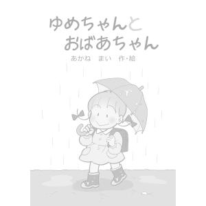 【初回50%OFFクーポン】ゆめちゃんとおばあちゃん 電子書籍版 / あかねまい|ebookjapan
