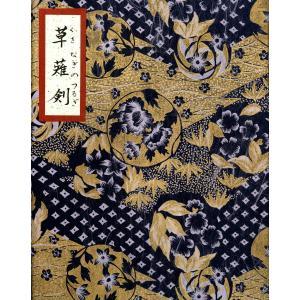 【初回50%OFFクーポン】草薙剣 電子書籍版 / やまとあや|ebookjapan