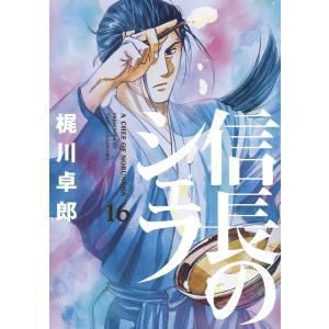 信長のシェフ (16) 電子書籍版 / 梶川卓郎|ebookjapan