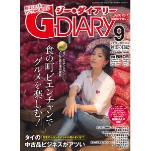 アジアGOGOマガジン G-DIARY 2016年9月号 電子書籍版 / アールコス・メディア株式会社|ebookjapan