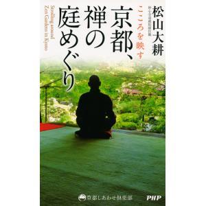 こころを映す 京都、禅の庭めぐり 電子書籍版 / 著:松山大耕